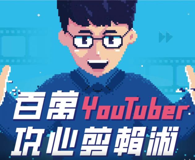 百萬 YouTuber -攻心剪輯術!